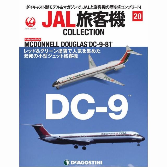 JAL旅客機コレクション 20号 デアゴスティー...