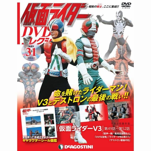 仮面ライダーDVDコレクション 31号 デアゴステ...