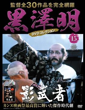 黒澤明DVDコレクション     15 影武者