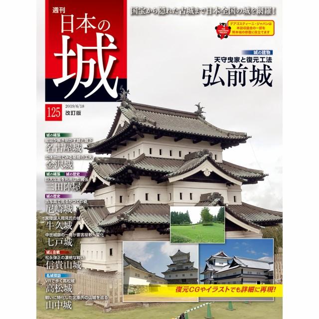 週刊日本の城 改訂版 第125号  弘前城デア...