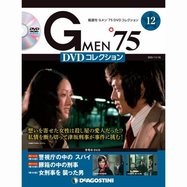 Gメン75 DVDコレクション  第12号 デアゴス...