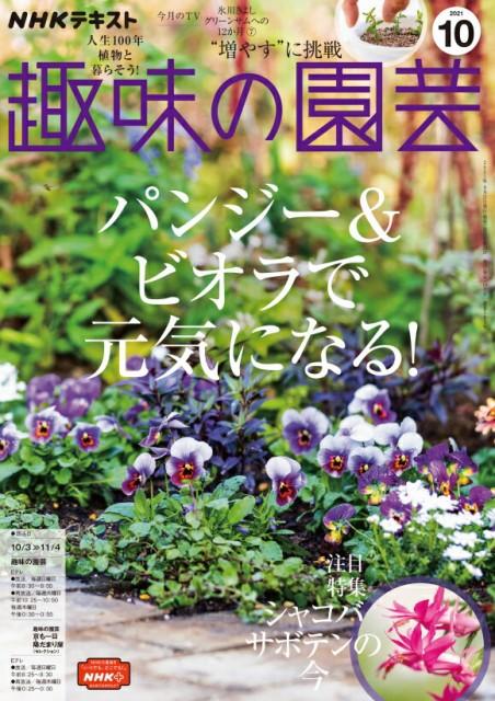 趣味の園芸 2021年 10月号
