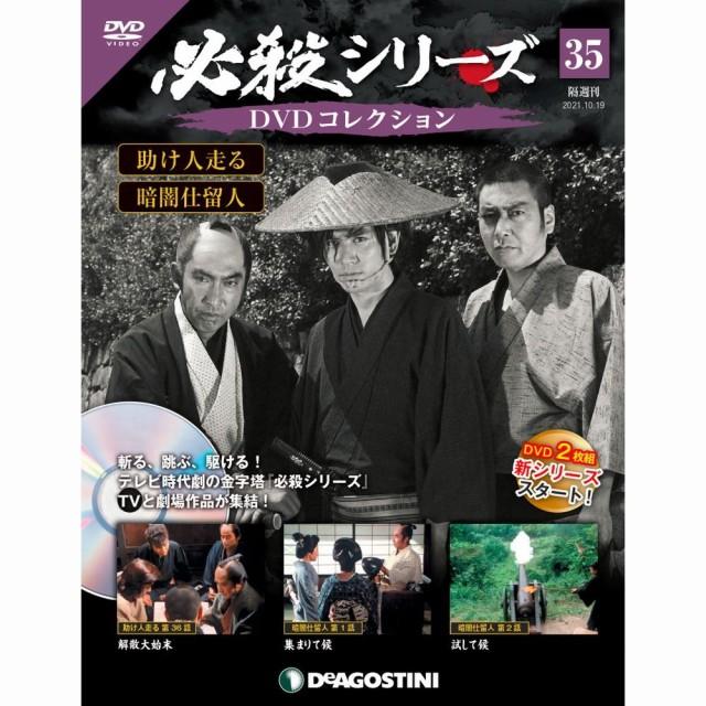 必殺シリーズ DVDコレクション 35号 デアゴス...