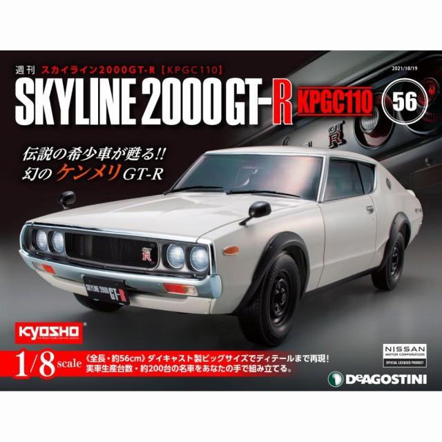 スカイライン2000GT-R 56号 デアゴスティーニ