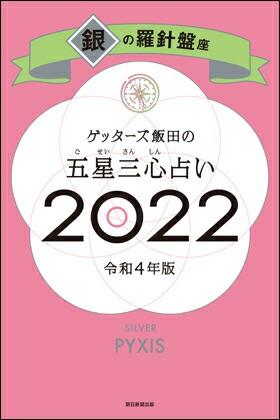 ゲッターズ飯田の五星三心占い2022 銀の羅針盤座...