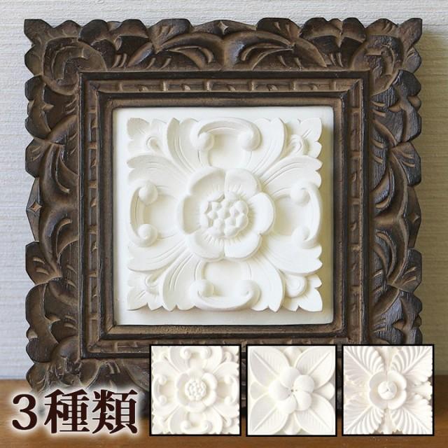 バリ雑貨 石のレリーフ(木彫りフレーム)  アジア...