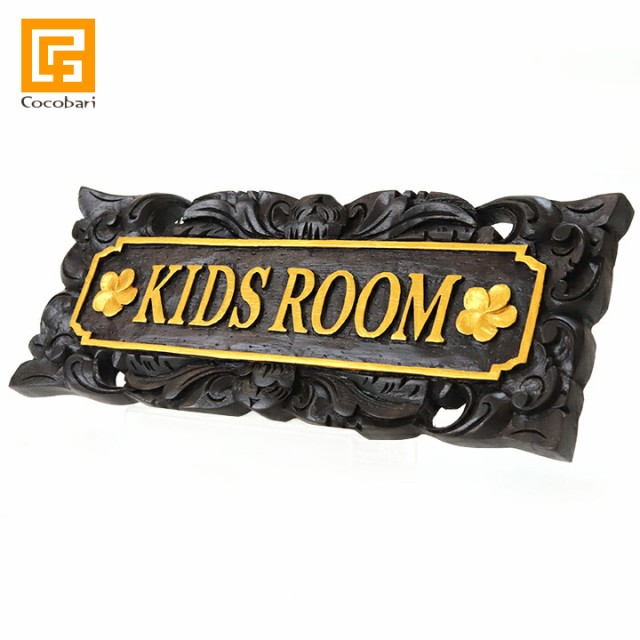 サインプレート(KIDS ROOM) キッズルーム 子供部...