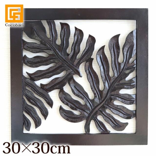 モンステラのアートレリーフ(30×30cm)   アジア...