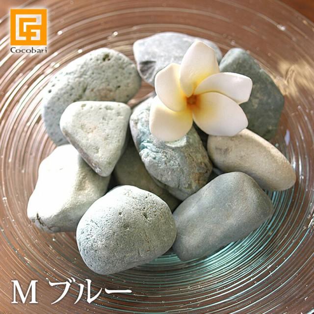 ナチュラルストーン(M)ブルー  化粧石 飾り石 観...
