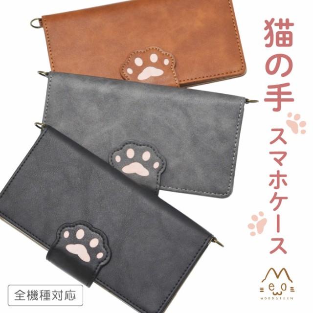 スマホケース 手帳型 猫 ネコ 全機種対応 スマホ...