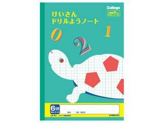 日本ノート カレッジアニマル学習帳 ドリル用ノー...