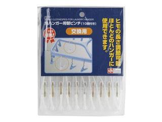 LEC/レック 角ハンガー用替えピンチ W-182 10個入...