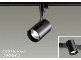 DAIKO/大光電機 DXL-81348C スポットライト(LED内...