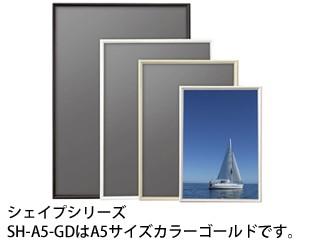 ARTE/アルテ シェイプ A5 (ゴールド)  SH-A5-GD