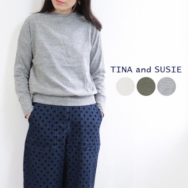 TINA and SUSIE ティナアンドスージー  ハイネッ...