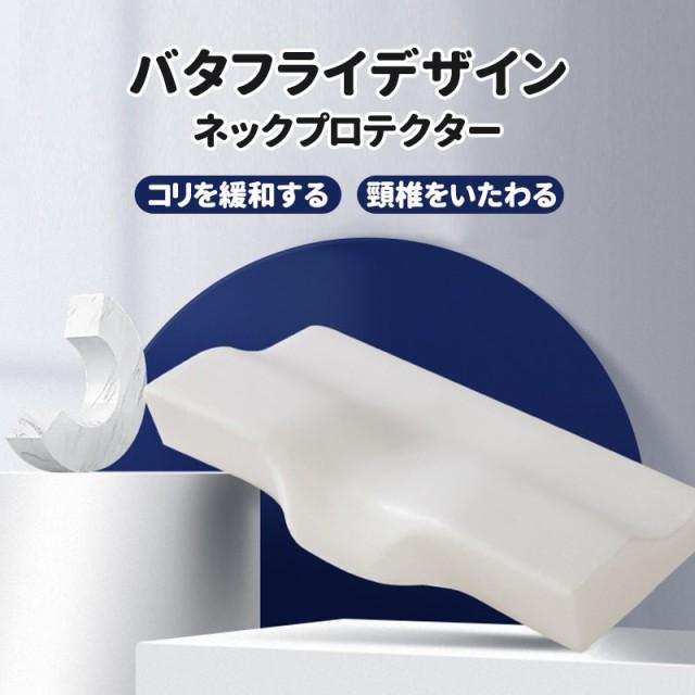 送料無料 Sサイズ 低反発枕 ウレタン枕  蝶形 枕 ...