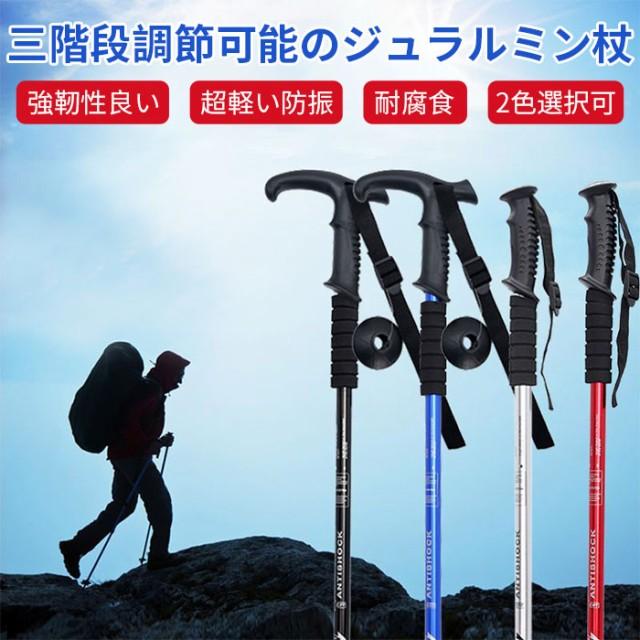 送料無料!登山用 ステッキ トレッキングポール ...