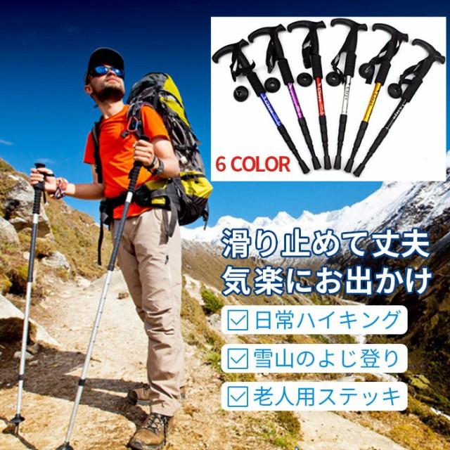 送料無料!トレッキングポール 折り畳み式登山杖 ...