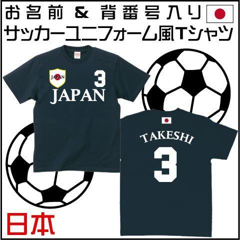 サッカーユニフォーム Tシャツ JAPAN 半袖 ...