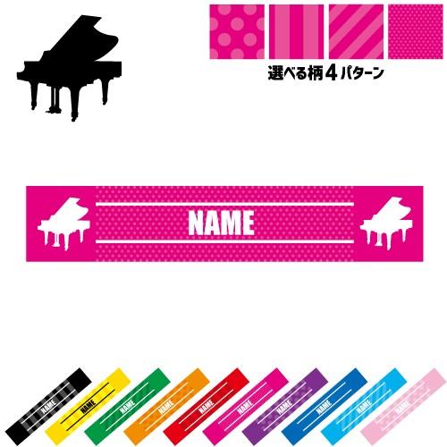 「ピアノ」名入れマフラータオル タオルマフラー ...
