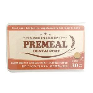 【メール便可】【1便あたり5個まで発送可】PREMEA...