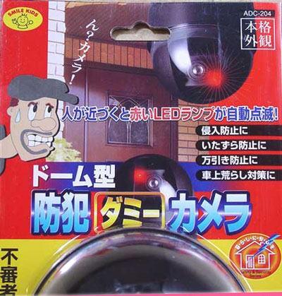 防犯ダミーカメラドーム型 ADC-204 adc-204