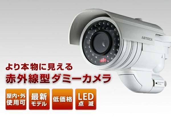 ダミーカメラ赤外線型 ABTECK-037 abteck-037
