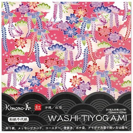 【和紙千代紙kimono美 紅・琉球 150×150mm 6...
