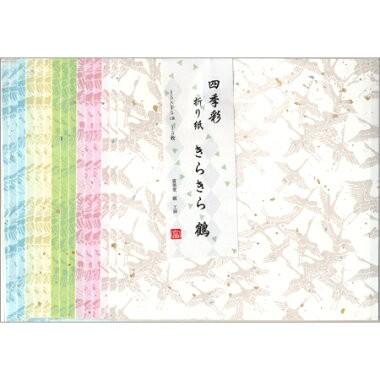 四季彩折り紙 キラキラ鶴大 15枚入 150×150mm...