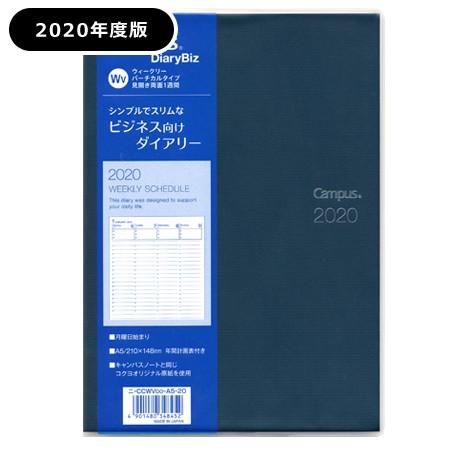 ポイント5倍【2020年度版キャンパスダイアリーBiz...