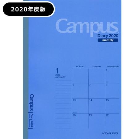 ポイント5倍【2020年度版キャンパスダイアリー ...