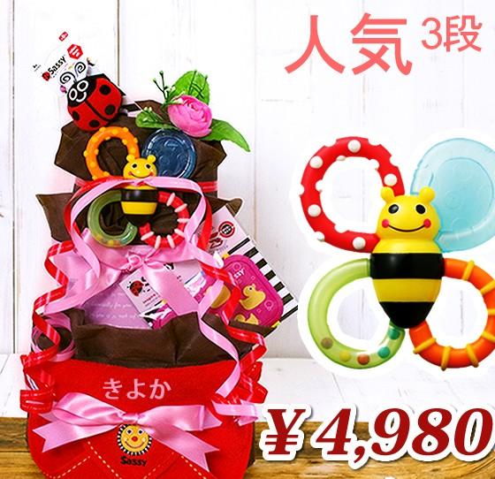 おむつケーキ オムツケーキ 出産祝い 出産祝 Sassy ラブリー 3段 おむつケーキ