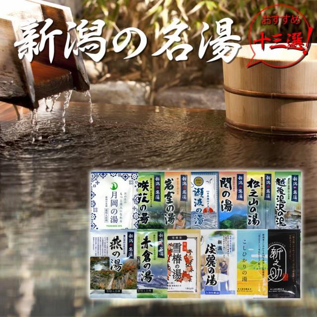 【入浴剤13個セット】 入浴剤 ギフトセット ギフ...