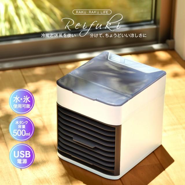 冷風機 卓上 氷 小型 USB ラクラクライフ サーキ...