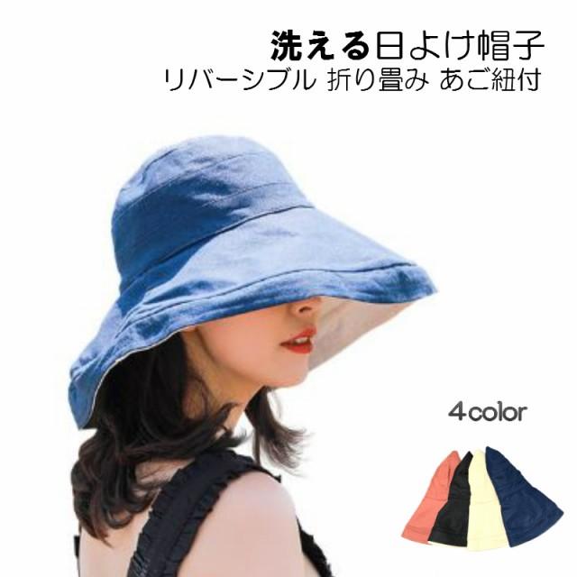 日よけ帽子 大きめハット 紫外線カット 取り外し 紐付き 折り畳み 帽子 リバーシブル 日焼け予防 レディース つば広 ハット UVカット