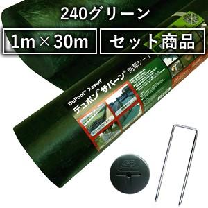 デュポン ザバーン 防草シート 240グリーン 1m×3...