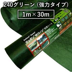デュポン ザバーン 防草シート 240グリーン (強力...