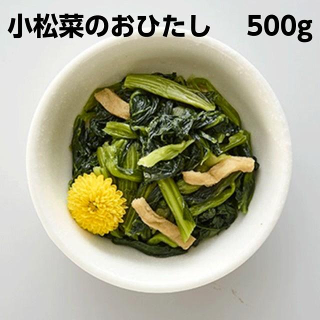 【冷凍】フーズランド 小松菜のおひたし 500g 業務用食品【10,000円以上で送料無料】