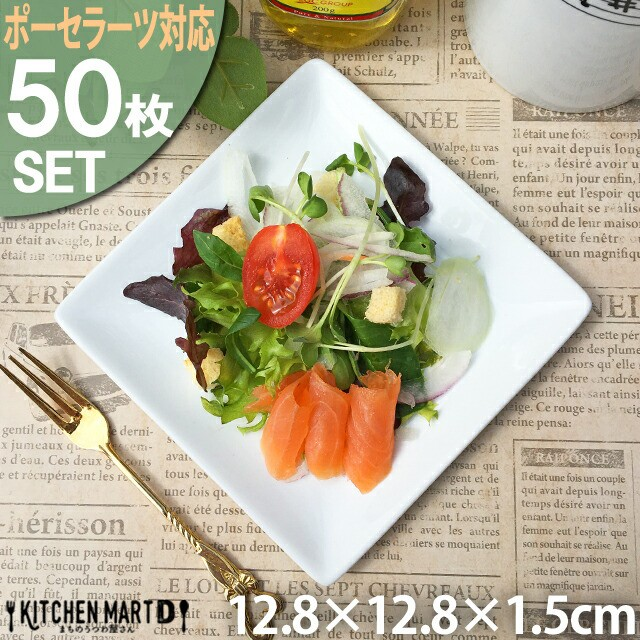 【50枚セット】スクエアー プレート 13cm 白磁 ホ...