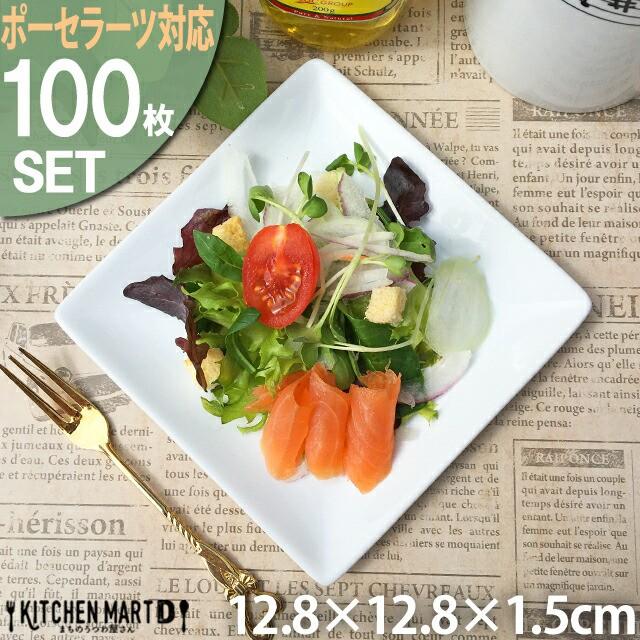 【100枚セット】スクエアー プレート 13cm 白磁 ...