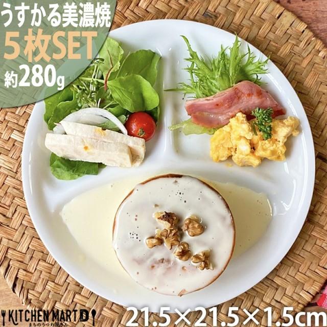 【5枚SET】ランチプレート うすかる 丸 M ホワイ...