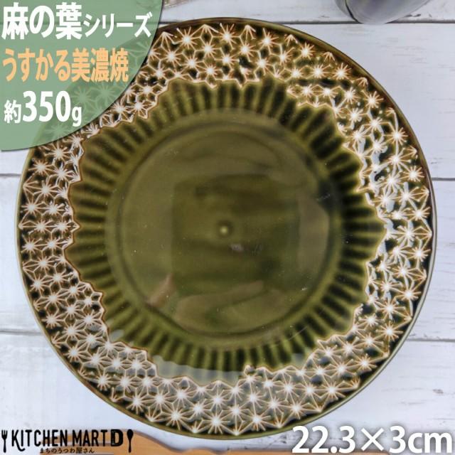 麻の葉 うすかる 22cm 丸皿 プレート 70皿 約350g...