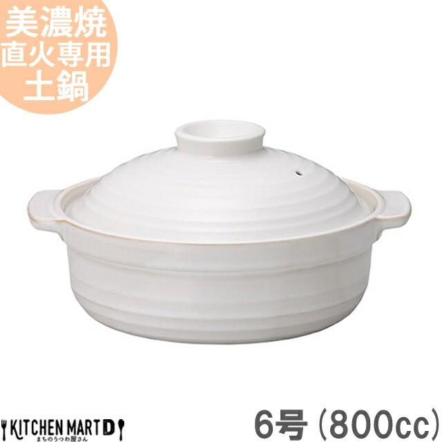 直火専用 土鍋 美濃焼 和(なごみ) ホワイト 6号 (...