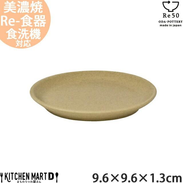 TOH トウ Re50 リサイクル 食器 美濃焼 9.6×1.3c...