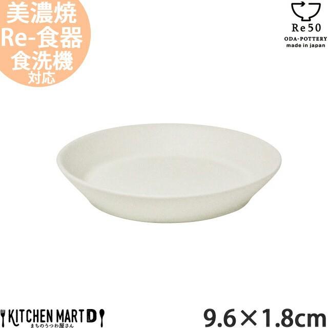 TOH トウ Re50 リサイクル 食器 美濃焼 9.6×1.8c...