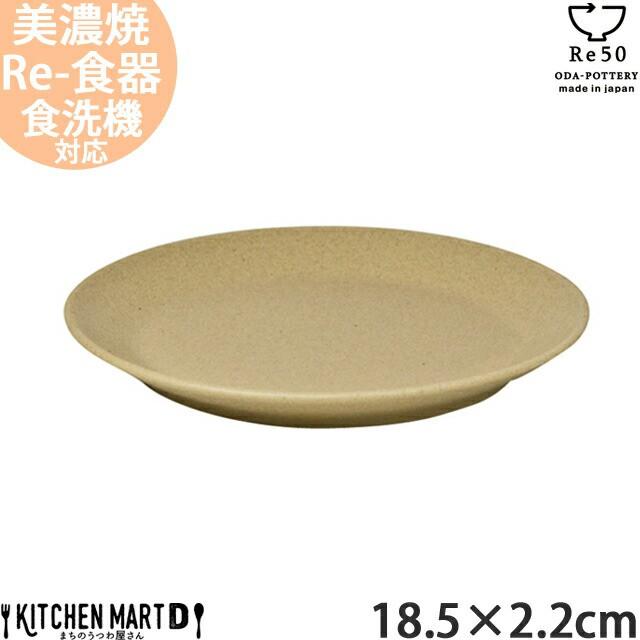 TOH トウ Re50 リサイクル 食器 美濃焼 18.5×2.2...