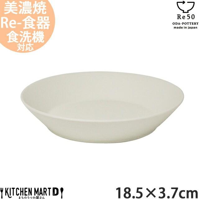 TOH トウ Re50 リサイクル 食器 美濃焼 18.5×3.7...