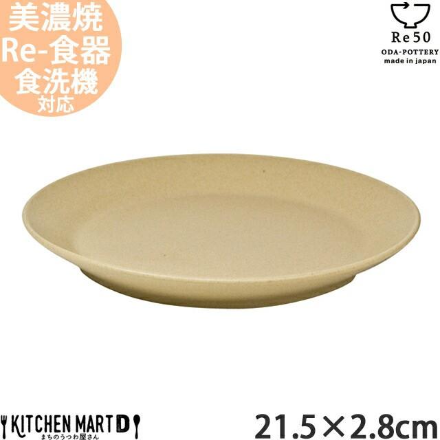 TOH トウ Re50 リサイクル 食器 美濃焼 21.5×2.8...