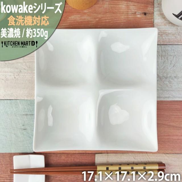 kowake コワケ 白磁 4つ 仕切り皿 17.1×2.9cm 日...