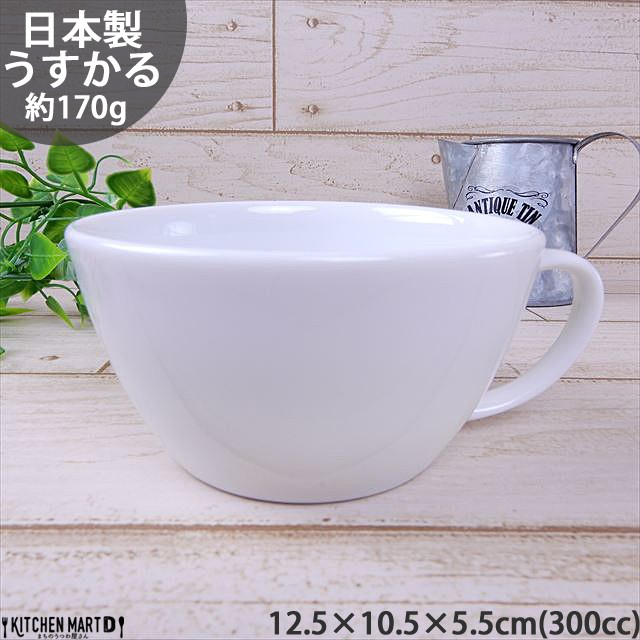 うすかる 白磁 300cc スープカップ 白 ホワイト ...